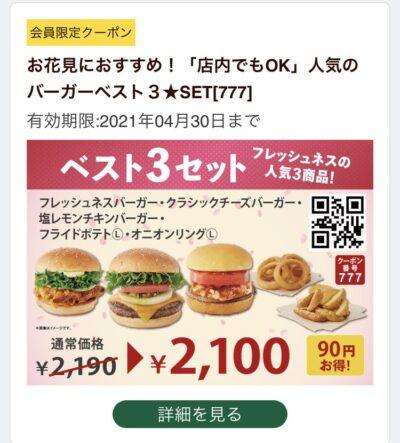 FRESHNESS BURGER人気のバーガーベスト3セット90円引き