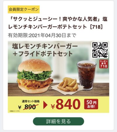 FRESHNESS BURGER塩レモンチキンバーガーポテトセット50円引き
