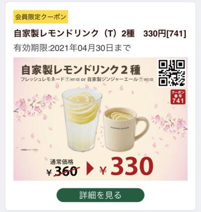 FRESHNESS BURGER自家製レモンドリンク(T)2種30円引き