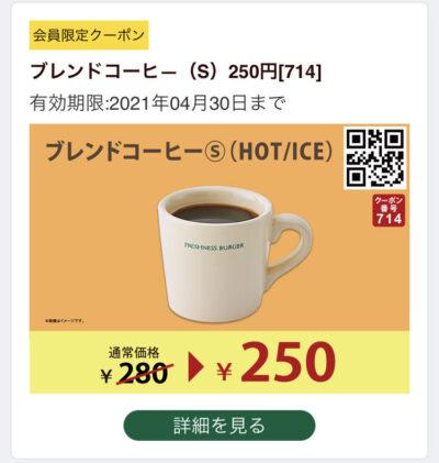 FRESHNESS BURGERブレンドコーヒーS30円引き