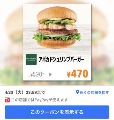 FRESHNESS BURGERアボカドシュリンプバーガー50円引き