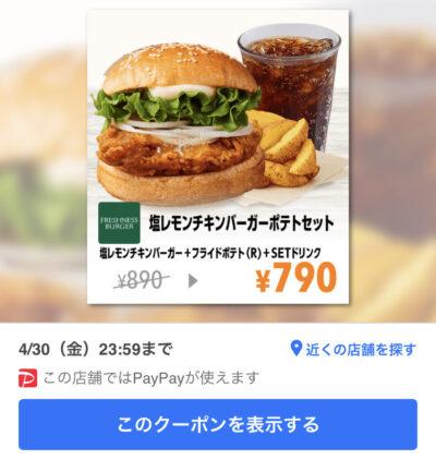 FRESHNESS BURGER塩レモンチキンバーガーポテトセット100円引き