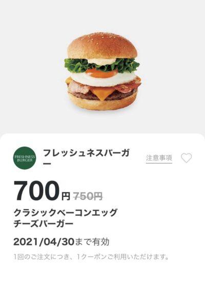 FRESHNESS BURGERクラシックベーコンエッグチーズバーガー50円引き