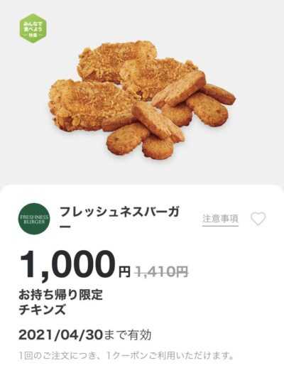 FRESHNESS BURGERお持ち帰り限定チキンズ410円引き