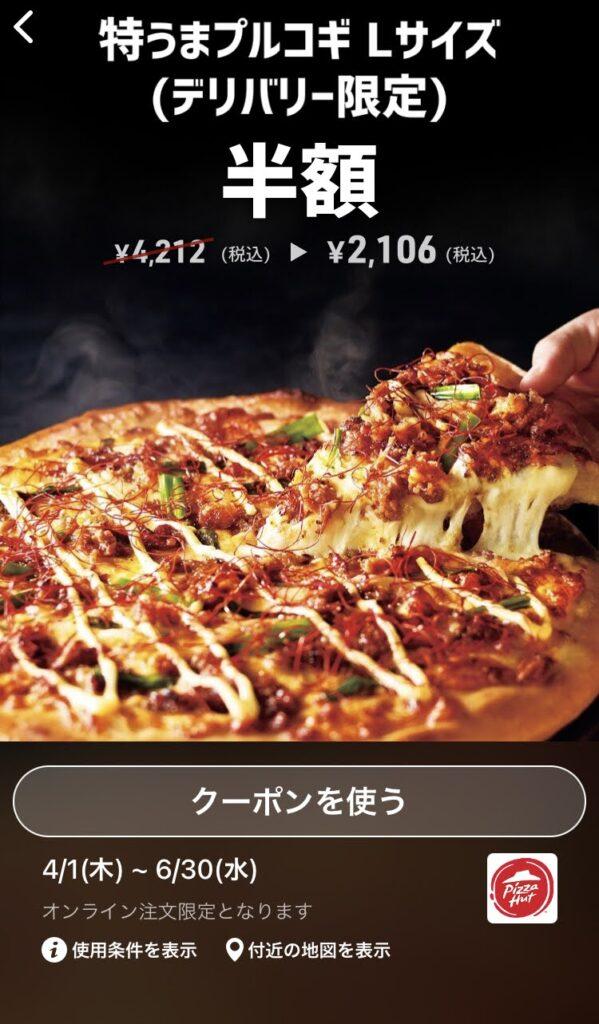 ピザハットデリバリー限定「特うまプルコギ」ピザLサイズ半額