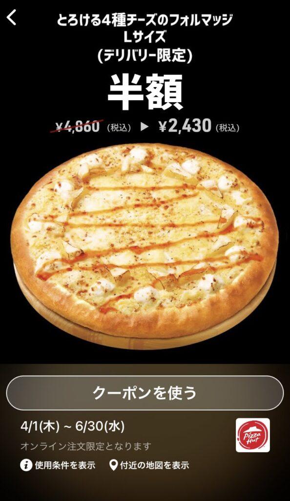 ピザハットデリバリー限定「とろける4種チーズのフォルマッジ」ピザLサイズ半額