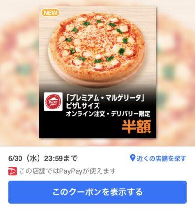 ピザハットオンライン注文・デリバリー限定「プレミアム・マルゲリータ」ピザLサイズ半額
