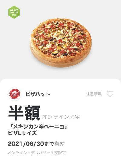 ピザハットオンライン限定「メキシカン辛ペーニョ」ピザLサイズ半額
