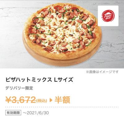 ピザハットデリバリー限定「ピザハットミックス」ピザLサイズ半額