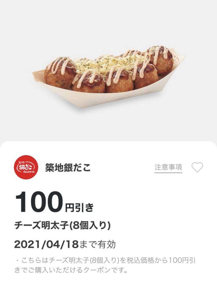 銀だこチーズ明太子8個100円引き