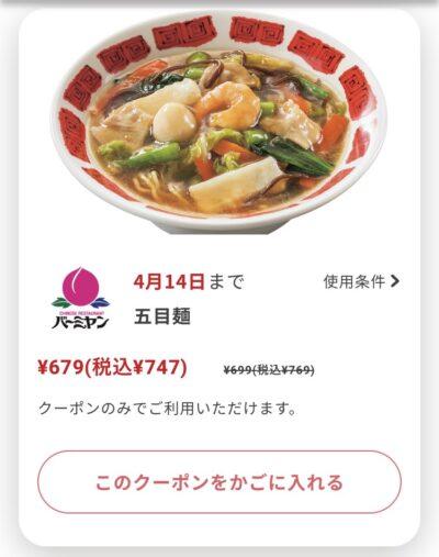 バーミヤン五目麺22円引き