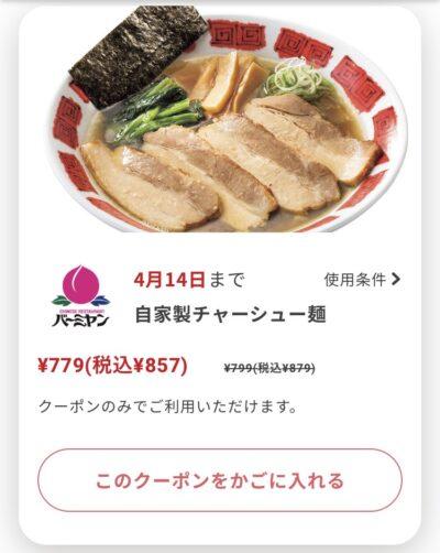 バーミヤン自家製チャーシュー麺22円引き