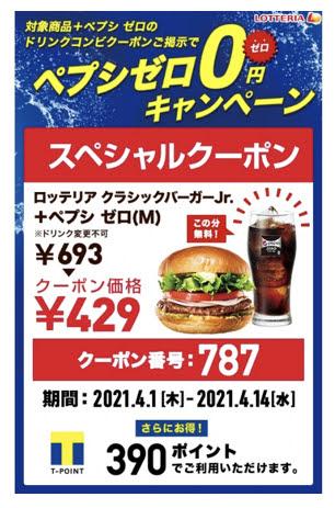 ロッテリアクラシックバーガーJr.+ペプシゼロM264円引き
