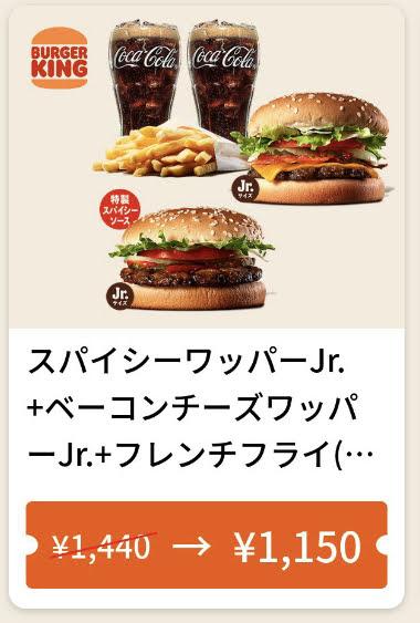 バーガーキングスパイシーワッパーJr.+ベーコンチーズワッパーJr.+フレンチフライL1+ドリンクM2 290円引き