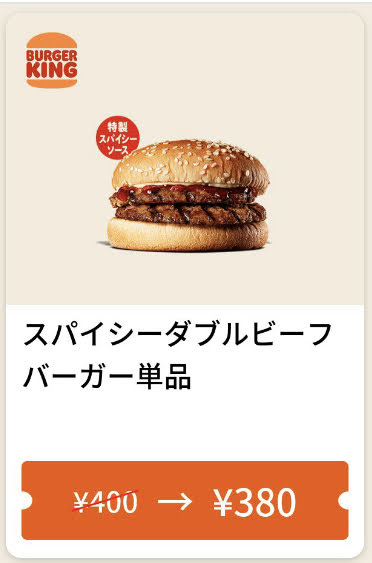 バーガーキングスパイシーダブルビーフバーガー20円引き