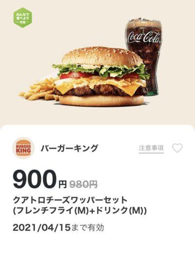バーガーキングクアトロチーズワッパーMセット80円引き