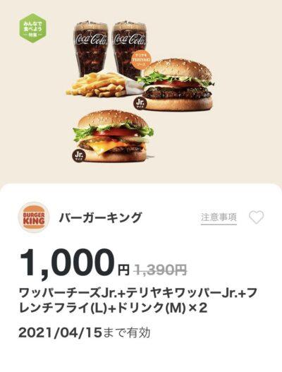 バーガーキングワッパーチーズJr.+テリヤキワッパーJr.+ポテトL+ドリンクM2 390円引き