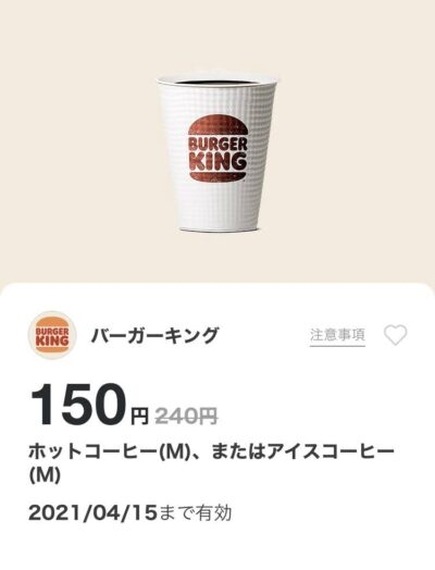 バーガーキングコーヒーM90円引き