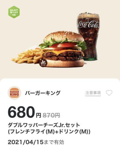 バーガーキングダブルワッパーチーズJr.Mセット190円引き