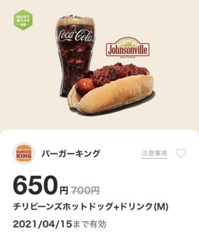 バーガーキングチリビーンズホットドッグ+ドリンクM50円引き