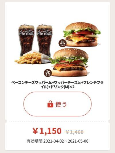 バーガーキングベーコンチーズワッパーJr.+ワッパーチーズJr.+フレンチフライL+ドリンクM2 310円引き