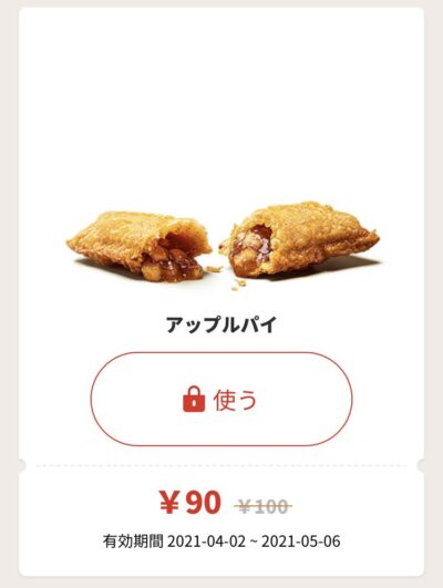 バーガーキングアップルパイ10円引き