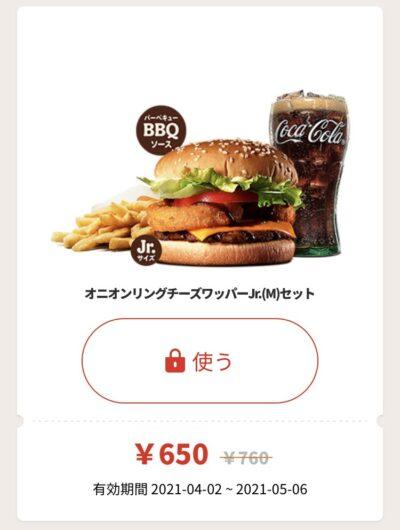 バーガーキングオニオンリングチーズワッパーJr.Mセット110円引き