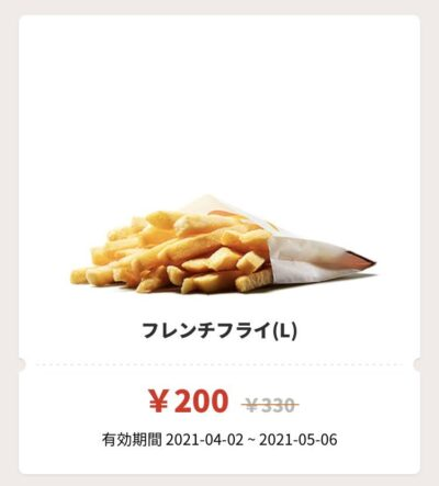 バーガーキングフレンチフライL130円引き