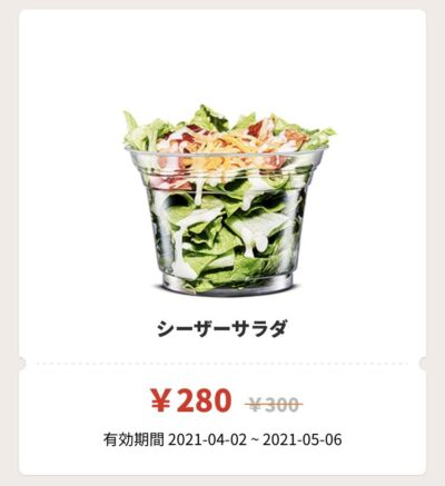 バーガーキングシーザーサラダ20円引き