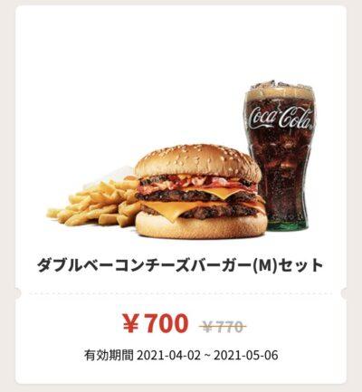 バーガーキングダブルベーコンチーズバーガーMセット70円引き