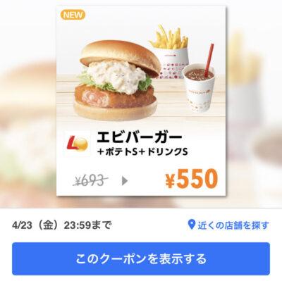 ロッテリアエビバーガー+ポテトS+ドリンクS550円