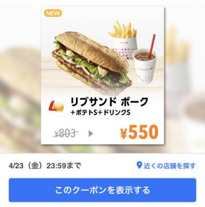 ロッテリアリブサンドポーク+ポテトS+ドリンクS550円