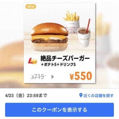 ロッテリア絶品チーズバーガー+ポテトS+ドリンクS550円