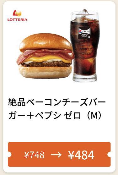 ロッテリア絶品ベーコンチーズバーガー+ペプシゼロM264円引き