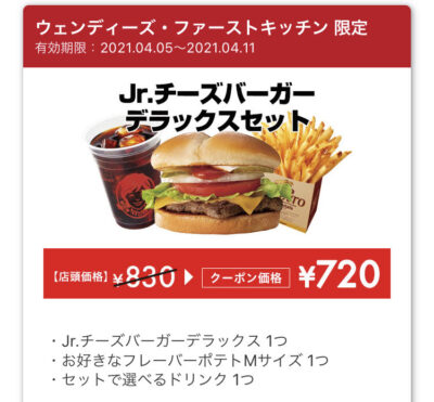 ウェンディーズJr.チーズバーガーデラックスセット110円引き