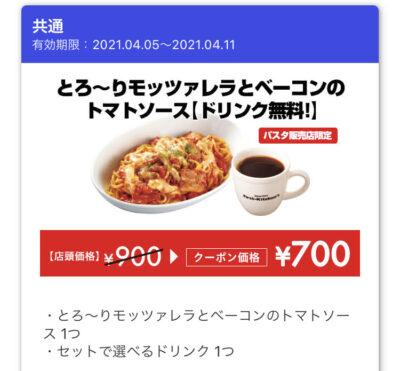 ウェンディーズとろ~りモッツァレラとベーコンのトマトソースドリンク無料200円引き