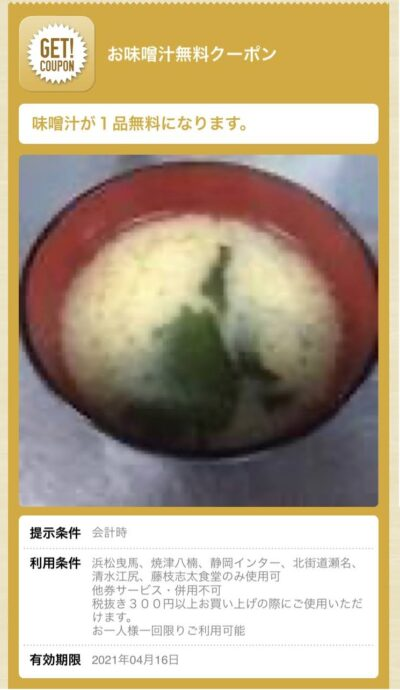 まいどおおきに食堂お味噌汁無料