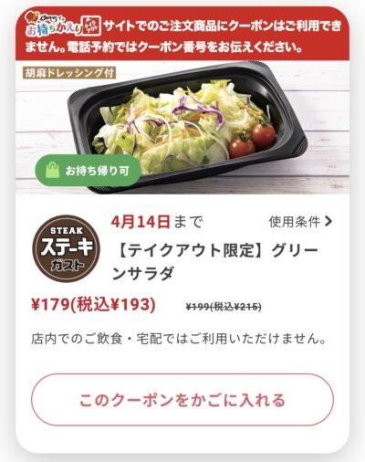 ステーキガストテイクアウト限定グリーンサラダ22円引き