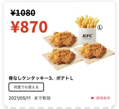 ケンタッキー骨なしケンタッキー3+ポテトL210円引き