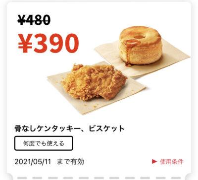 ケンタッキー骨なしケンタッキー+ビスケット90円引き