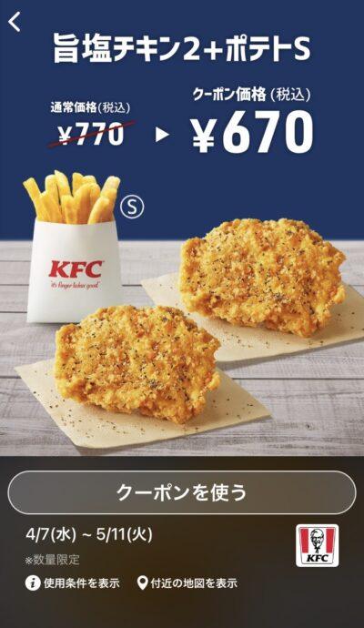 ケンタッキー旨塩チキン2+ポテトS100円引き