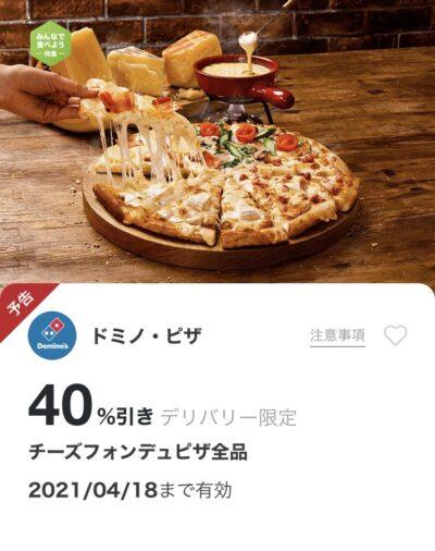 ドミノピザデリバリー限定チーズフォンデュピザ全品40%オフ