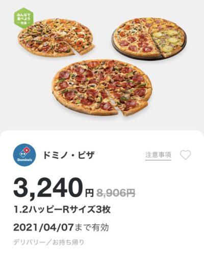 ドミノピザ水曜限定1・2ハッピーアメリカンR3枚3240円
