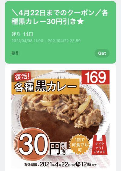 吉野家各種黒カレー30円引き