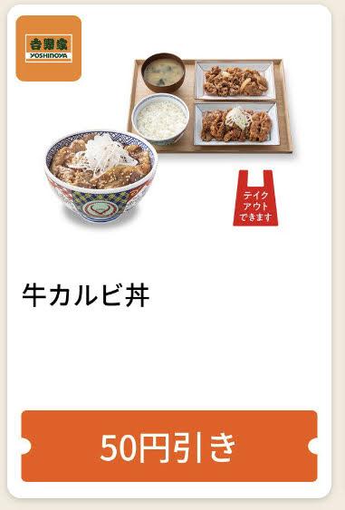 吉野家牛カルビ丼50円引き