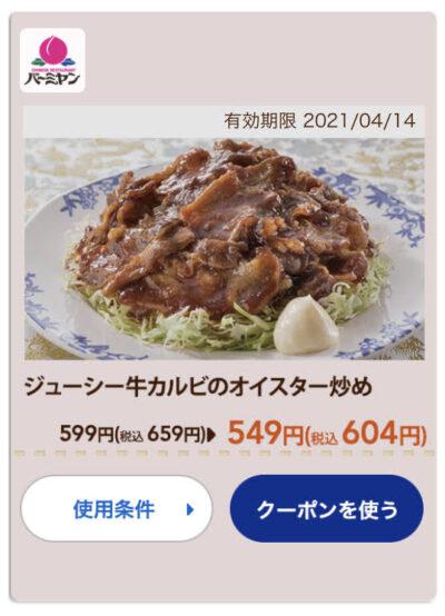 バーミヤン牛カルビのオイスター炒め55円引き