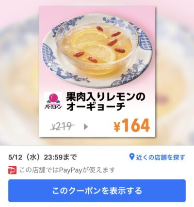 バーミヤンレモンのオーギョーチ55円引き