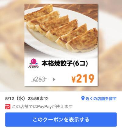 バーミヤン本格餃子6コ44円引き