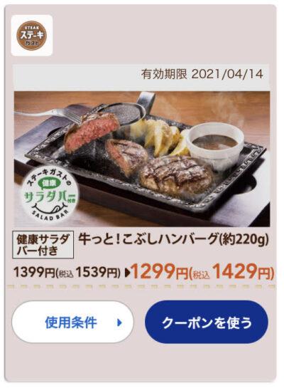 ステーキガスト牛っとこぶしハンバーグ220g110円引き