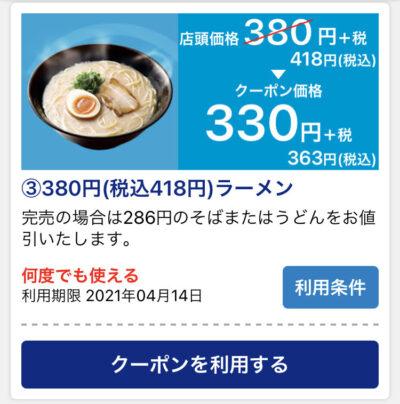 はま寿司380円ラーメン55円引き